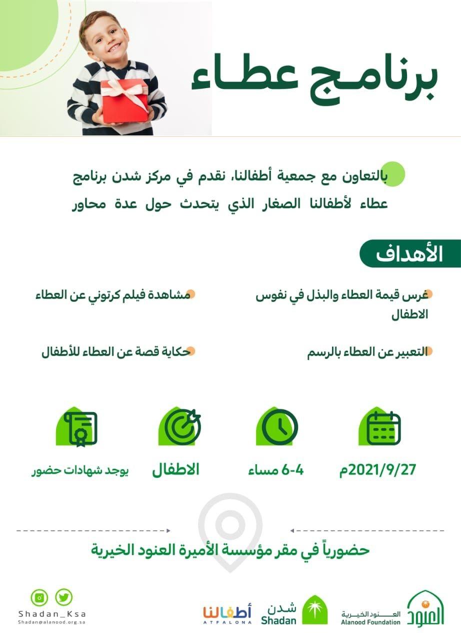 برنامج عطاء
