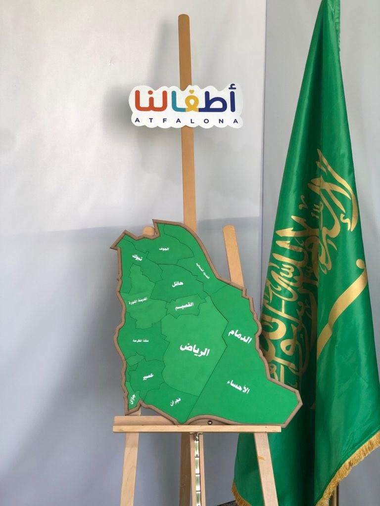 برنامج اليوم الوطني السعودي